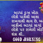 Gujarati Good Morning Images Wallpaper Photo Pics Pictures free download For Whatsapp & Facebook – 182+ गुजराती गुड मॉर्निंग