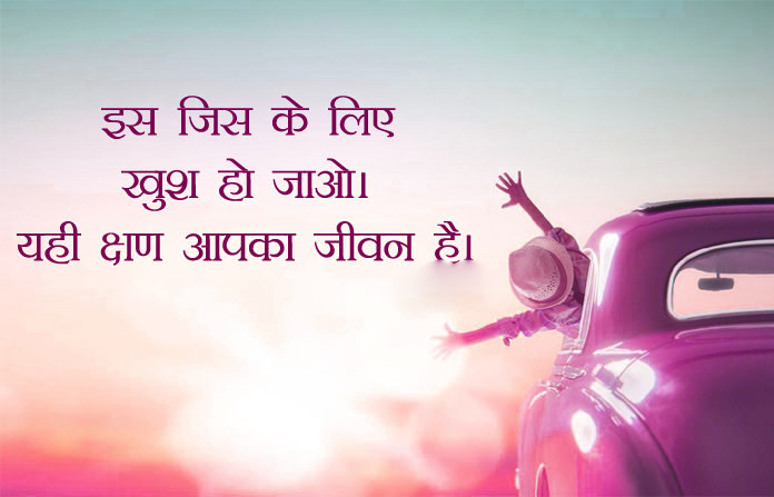 Happy Life Whatsapp Status In Hindi Images Photo Pics Free Download Happy Life Status In Hindi Images (115)