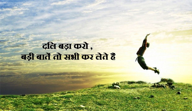 Happy Life Whatsapp Status In Hindi Images Wallpaper Pics Download Happy Life Status In Hindi Images (18)