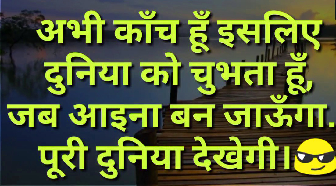 Happy Life Whatsapp Status In Hindi Images photo Pics Free Download Happy Life Status In Hindi Images (24)
