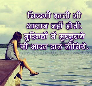 Happy Life Whatsapp Status In Hindi Images photo Pics Free Download Happy Life Status In Hindi Images (26)
