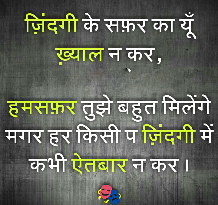 Happy Life Whatsapp Status In Hindi Images photo Pics Free Download Happy Life Status In Hindi Images (35)