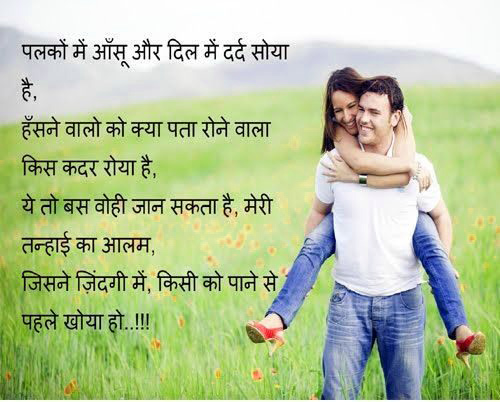 Happy Life Whatsapp Status In Hindi Images Wallpaper Pics Download Happy Life Status In Hindi Images (5)