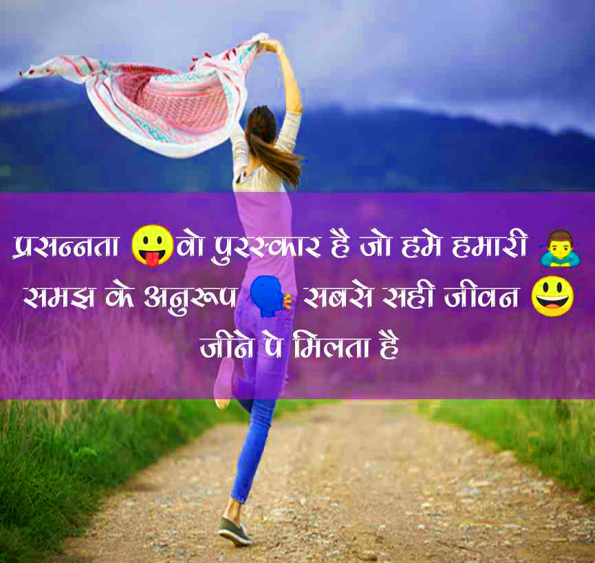 Happy Life Whatsapp Status In Hindi Images Photo Pics Free DownloadHappy Life Status In Hindi Images (58) Happy Life Whatsapp Status In Hindi Images Wallpaper Pics HD Download Happy Life Status In Hindi Images (59)