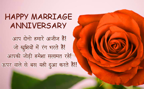 Happy Wedding Anniversary Quotes Images pics for Wife