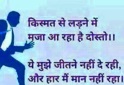 Hindi English Quotes Whatsapp DP Wallpaper Pics Download