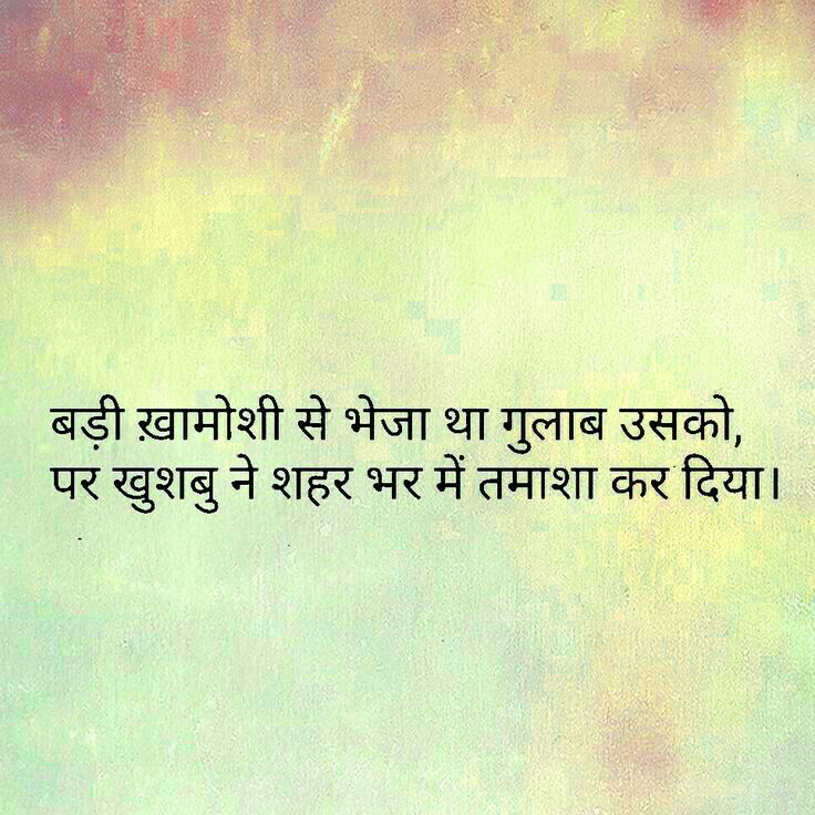 Hindi Quotes About Life and Love Images Wallpaper Pics Free