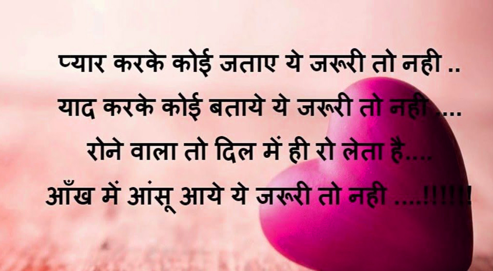 Hindi Quotes About Life and Love Images Photo for FB