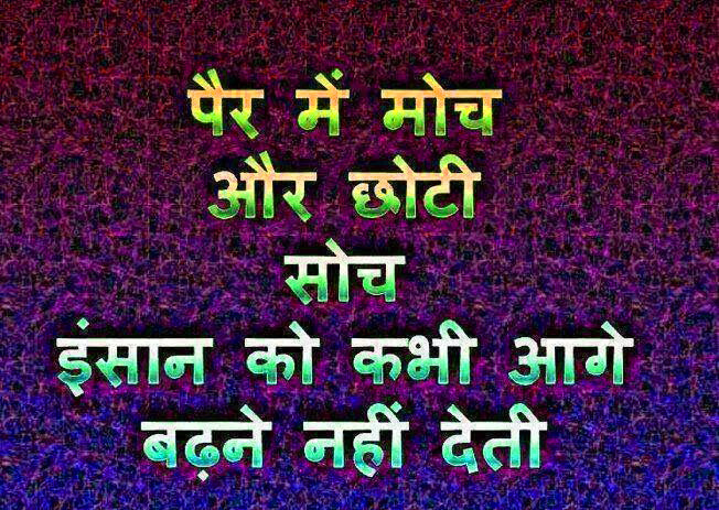 Hindi Quotes About Life and Love Images Photo Pics Download