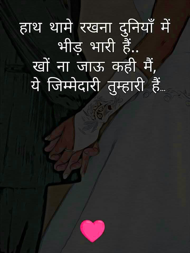 Hindi Quotes About Life and Love Images Wallpaper pics Download for Facebook