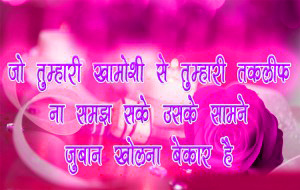 Hindi Quotes About Life and Love Images Wallpaper Pics for Whatsapp