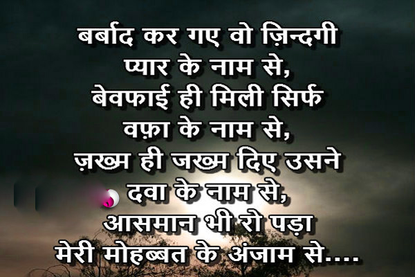 Hindi Quotes About Life and Love Images Photo Wallpaper Pics Free Download