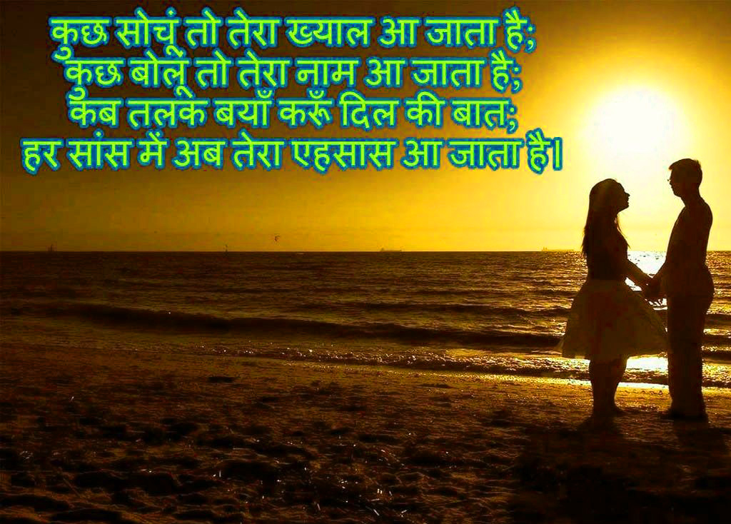 Hindi Quotes About Life and Love Images Wallpaper Pictures For Facebook