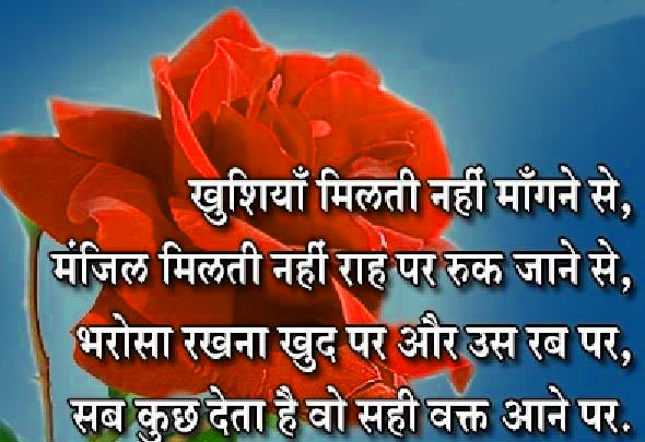 Hindi Quotes About Life and Love Images Photo pics for Whatsapp