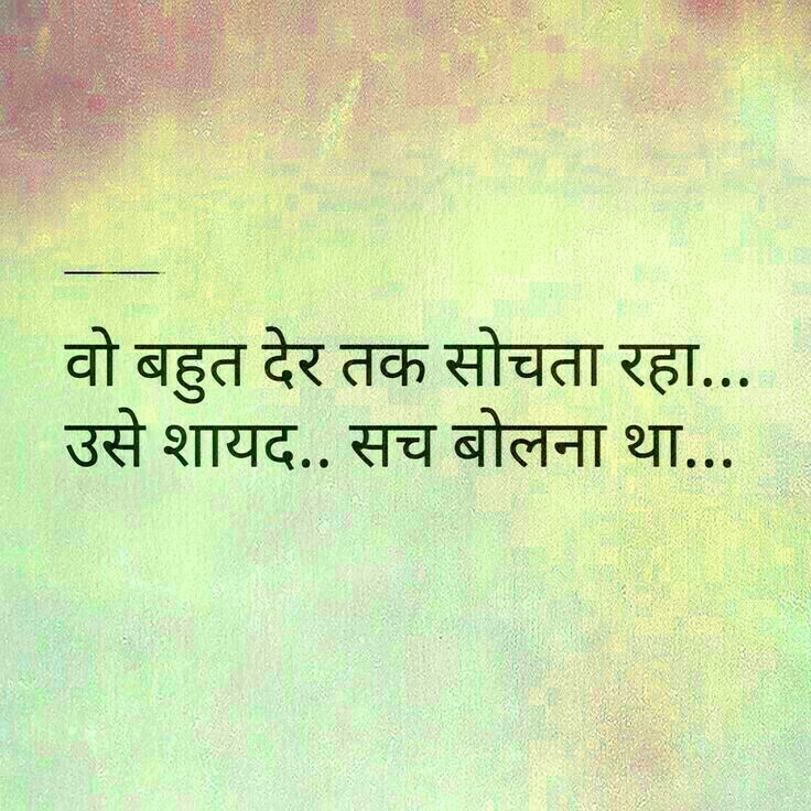 Hindi Quotes About Life and Love Images Wallpaper