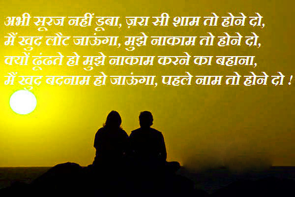 Hindi Quotes About Life and Love Images Wallpaper pictures Free Download