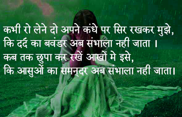 Hindi Quotes About Life and Love Images Wallpaper Pics for Facebook