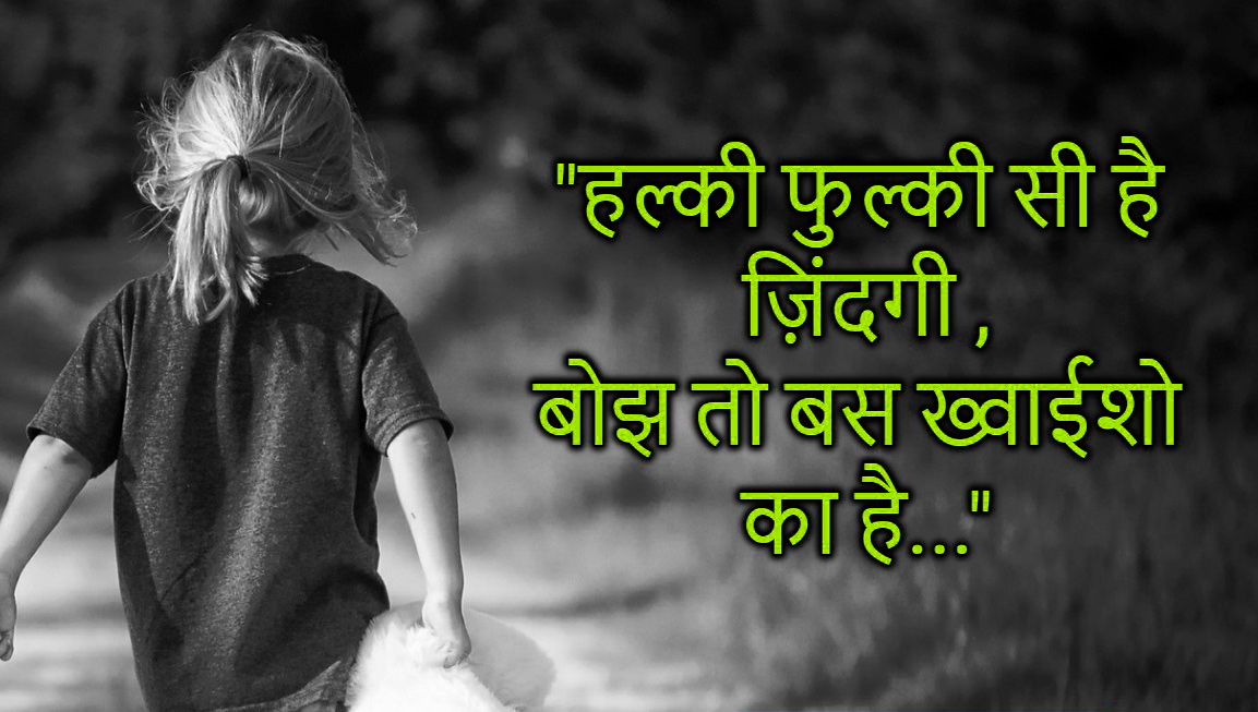 Hindi Quotes About Life and Love Images Photo Wallpaper pics