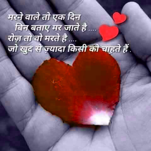 Hindi Quotes About Life and Love Images Pictures Wallpaper