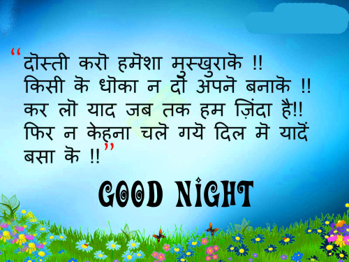 Hindi Quotes good night images Wallpaper Pics DOWNLOAD
