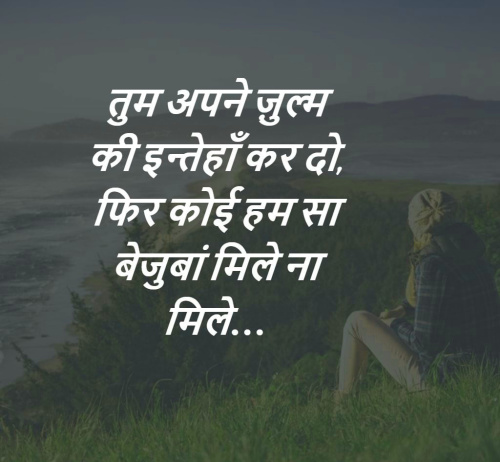 Hindi Sad Status Images Photo Download