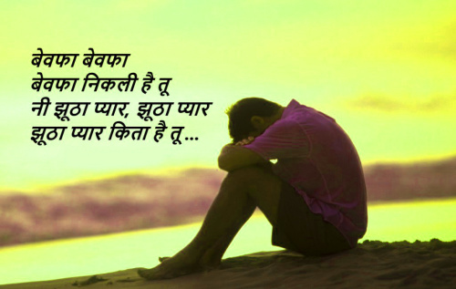 Hindi Sad Status Images Pics Pictures Download