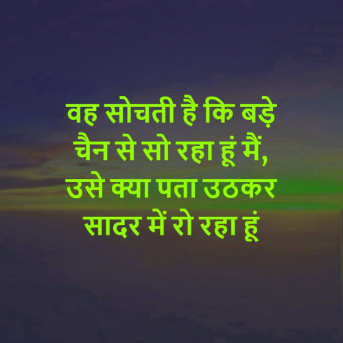 Hindi Sad Status Images photo for Whatsapp