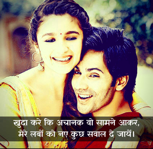 Hindi love hindi status Images Photo pics Download
