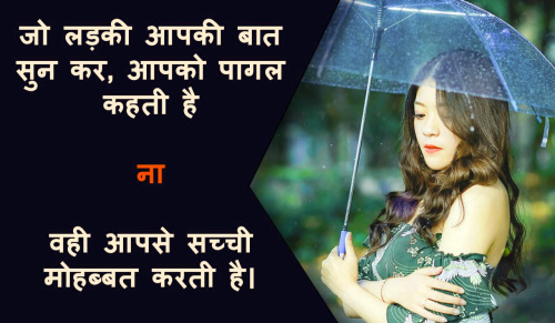 Hindi love hindi status Images Pics Pictures for Whatsapp