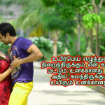 love Status images Photo pics Wallpaper for whatsapp dp in tamil – 145+ लव स्टेटस इन तमिल