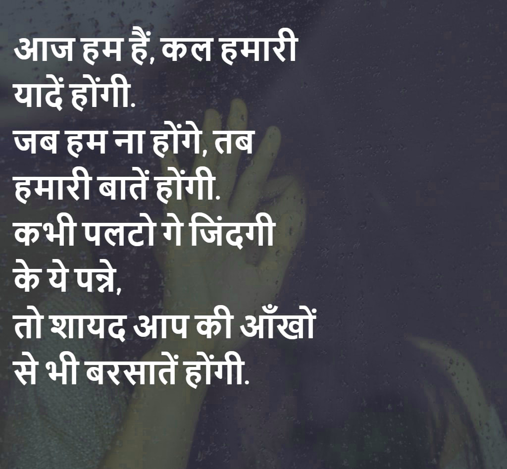 fb status in hindi Images Pictures Photo Downloadfb status in hindi (2)