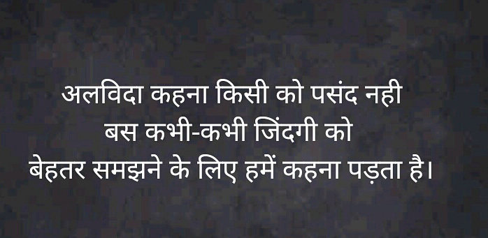fb status in hindi Images photo for Whatsapp