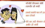 Hindi Lover Jokes Images Photo Pics Wallpaper 125+ लवर जोक्स