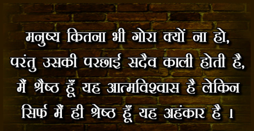 Motivational Suvichar Quotes In Hindi Images Wallpaper Pics Download