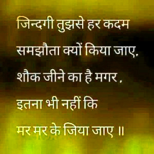 Motivational Suvichar Quotes In Hindi Images Pics Wallpaper for Whatsapp