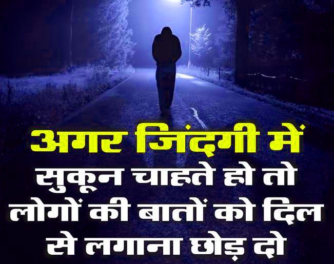 Motivational Suvichar Quotes In Hindi Images Photo Free Download