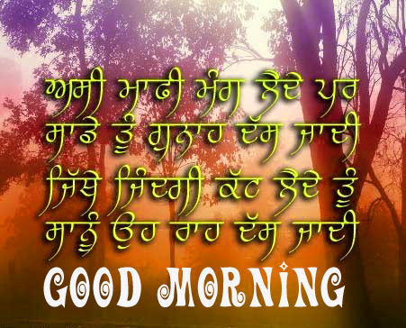 punjabi good morning wishes Images Wallpaper Pics Download