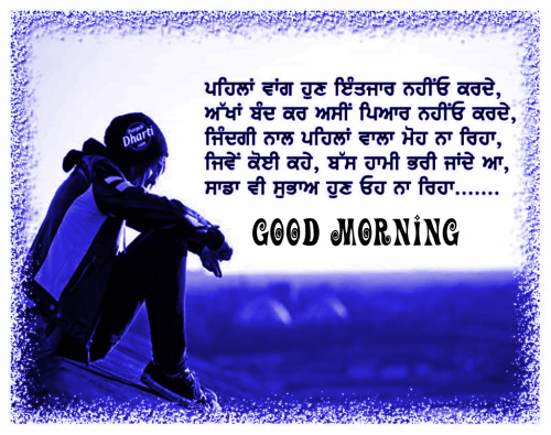 punjabi good morning wishes Images Photo for Whatsapp