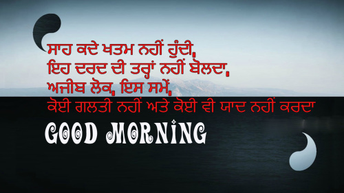 punjabi good morning wishes Images Photo HD Download