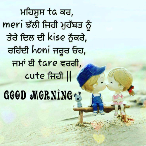 punjabi good morning wishes Images Pics pictures Download