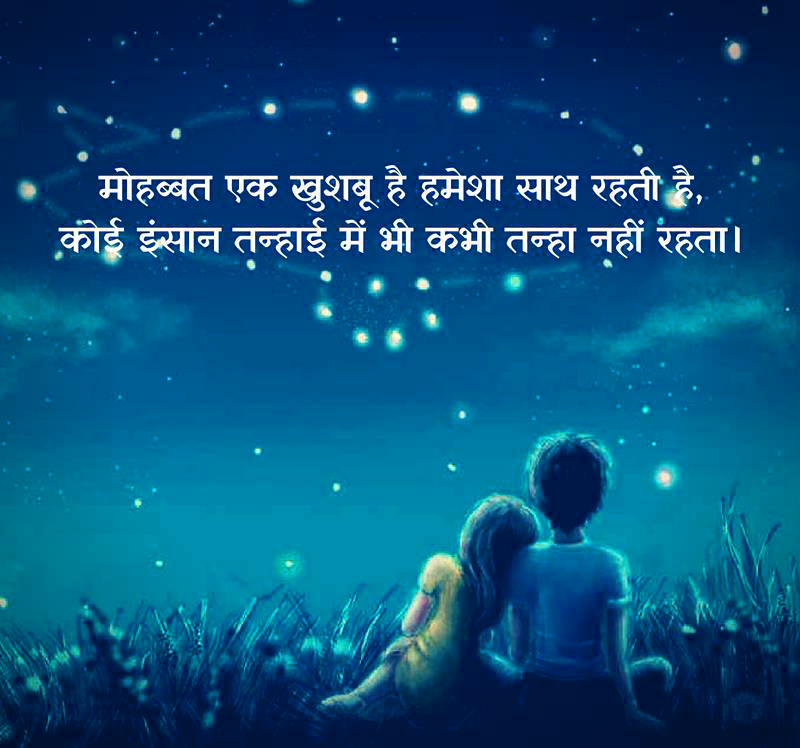 Romantic DP For Whatsapp With Hindi Images Wallpaper Photo Pics