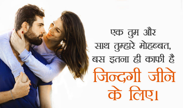 Romantic DP For Whatsapp With Hindi photo Wallpaper Pics Download