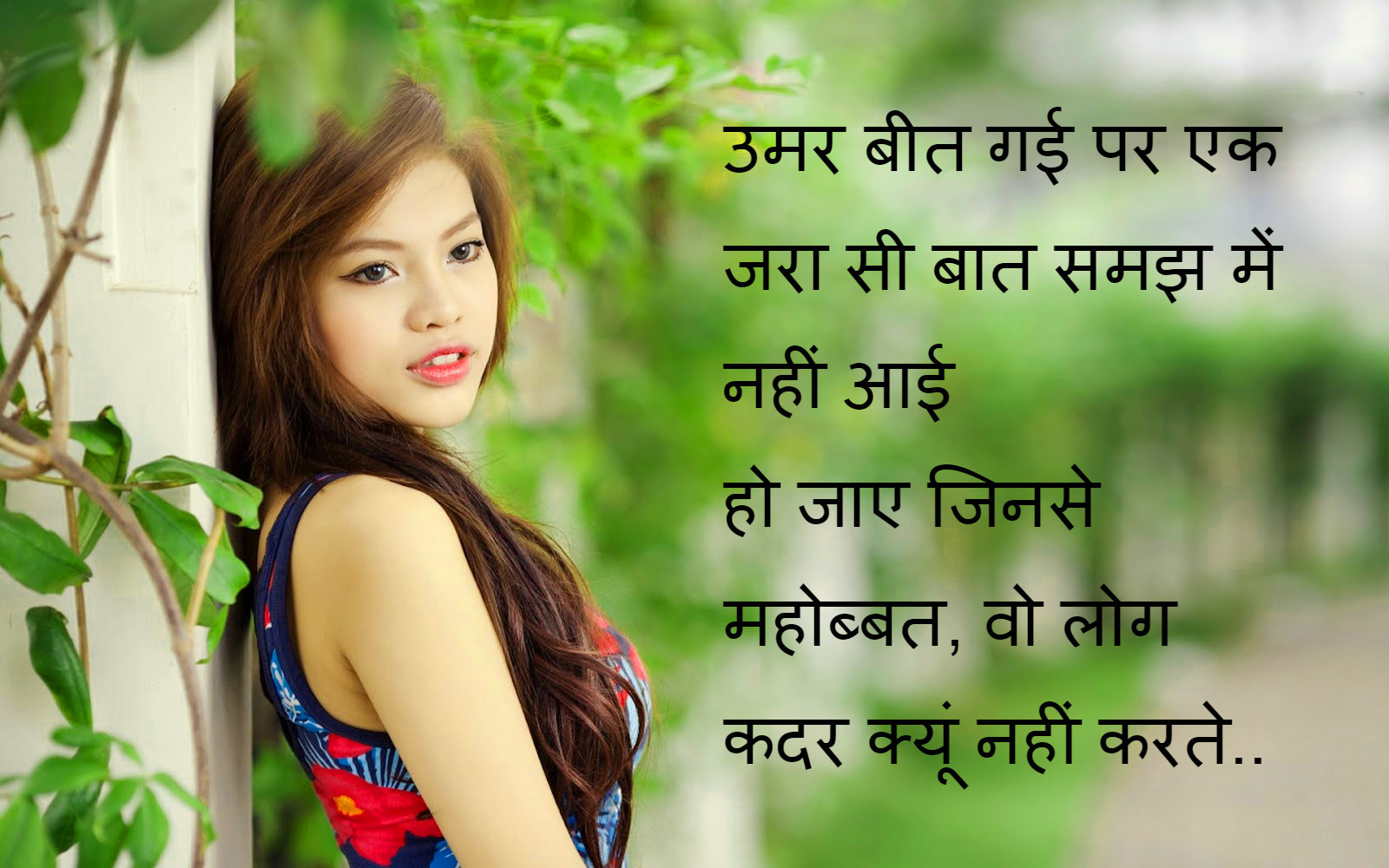 Romantic DP For Whatsapp With Hindi Wallpaper Pics for girls