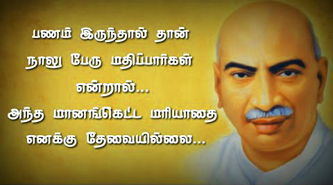 tamil quotes Images Photo Wallpaper hD