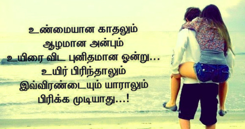 tamil quotes Images Pictures Wallpaper HD
