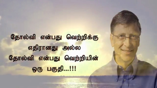 tamil quotes Image Photo Free Download