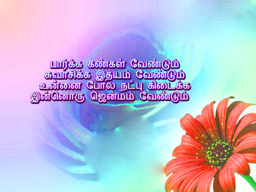 tamil quotes Images Pics Wallpaper With flower