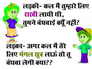 Hindi Funny Jokes Images Wallpaper Pics Free for Facebook