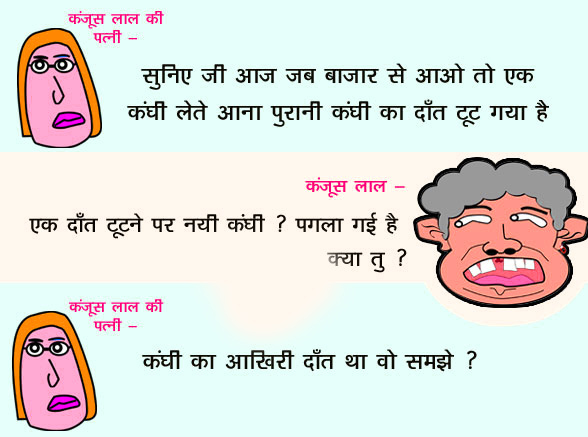 HUSBAND WIFE FUNNY HINDI JOKES IMAGES  WALLPAPER FOR FACEBOOK