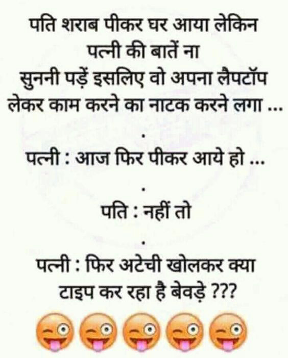 HUSBAND WIFE FUNNY HINDI JOKES IMAGES  PICS PICTURES FOR FACEBOOK